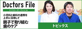 Doctors File トピックス